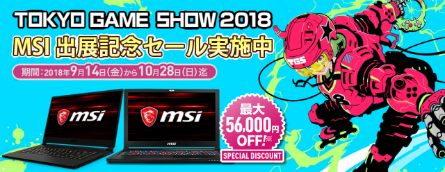 msi-tokyo-game-show-campaign-sale-fall-2018